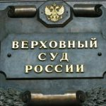 New positions of the Supreme Court of Russia in the area of bankruptcy law