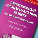 Mandatory pre-trial procedure of dispute resolution: court practice related to application of provisions of Part 5, Article 4 of the Code of Arbitration Procedure by Moscow City Arbitration Court and the 9th Arbitration Court of Appeals