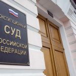 The Constitutional Court of the Russian Federation compelled commercial arbitration courts to verify the legality of regulations applied by them
